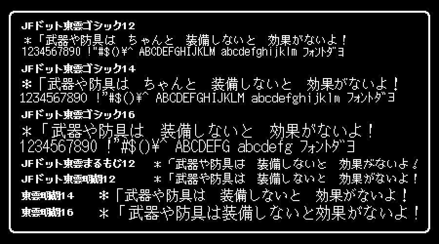 JFドット東雲ゴシック/明朝/まるもじ