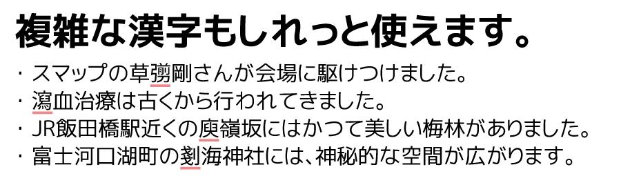 複雑な漢字もしれっと使えます。