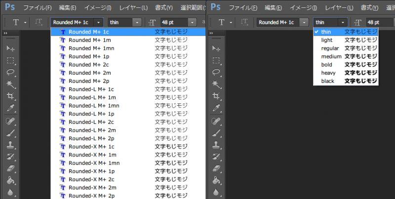 Photoshop CS6 でのフォントファミリ表示例