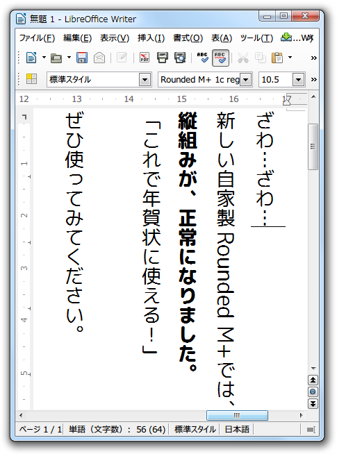 LibreOffice での縦書き表示