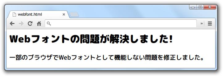 Web フォントの使用例