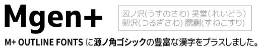 源真ゴシック 源ノ角ゴシックをTrueType形式に変換し、細部を改善しました。