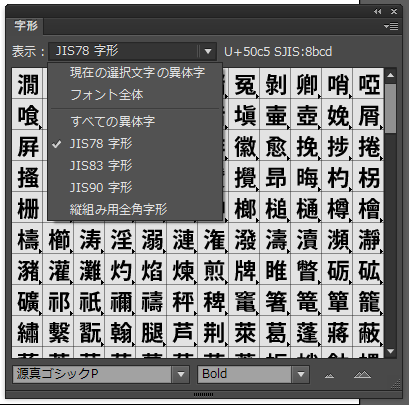 Illutrator 字形パネル