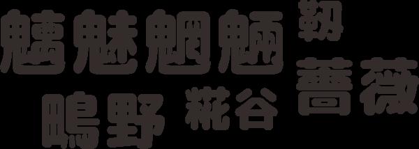 むつかしい漢字