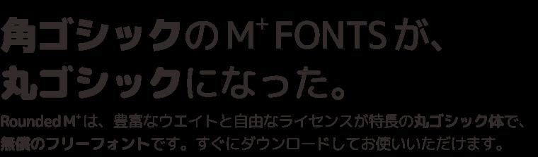 角ゴシックの M+ FONTS が、丸ゴシックになった。
