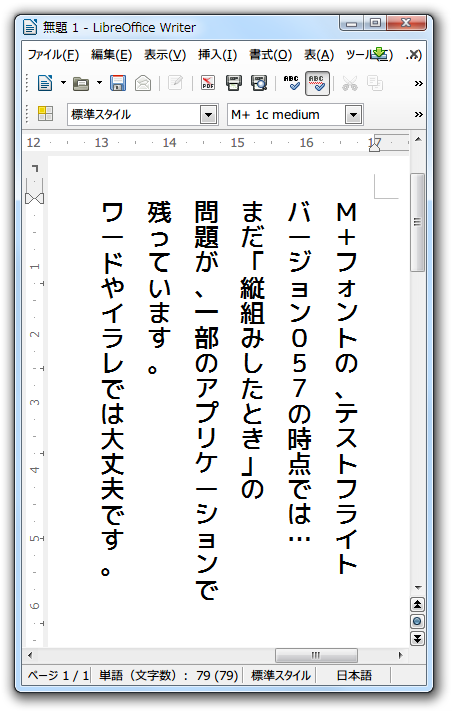 M+ FONTS TESTFLIGHT 057 における、LibreOffice Write での縦組み問題